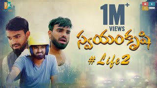 Swayam Krushi # Life 2 || Pakkinti Kurradu || Tamada Media