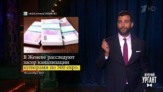 Вечерний Ургант. Новости отИвана. (19.09.2017)