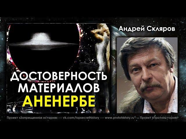 Андрей Скляров. Достоверность материалов «Аненербе»