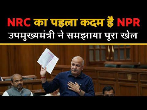 NRC का पहला कदम है NPR | उपमुख्यमंत्री ने समझाया पूरा खेल