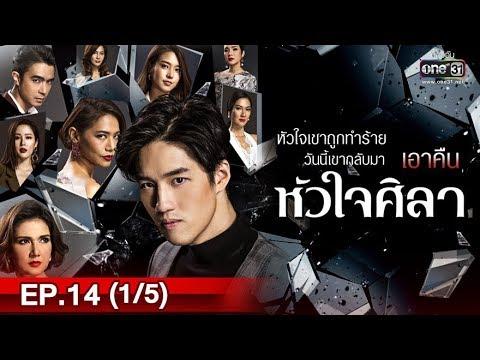 Hua Jai Sila Ep 14 English Subtitles Thailand Drama