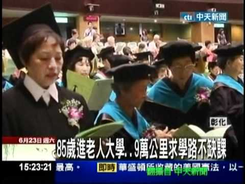 101年6月22日  陳王謹『15年求學路 百歲拿博士 不想畢業』