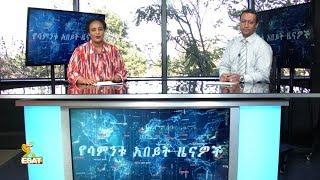 ESAT Weekly News Oct 21, 2018