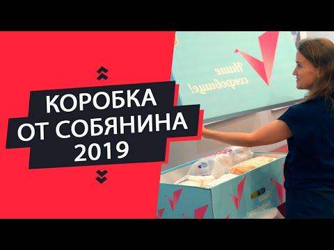 Коробка для новорожденных от Собянина в Москве в 2019 году | Распаковка и полный обзор