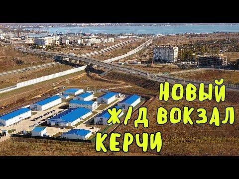 Крымский мост(октябрь 2019)Вырисовываются контуры Ж/Д вокзала в Керчи.Облицовка южного портала