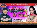 2018 के सुपर हिट  गाना  नदिया के पर  2 Nadiya ke Par 2  Singer Dinesh Diwana  R K MUSIC