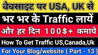 How To Get Traffic USA & UK For Your Website and earn money | increase website traffic | SEO | #13