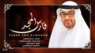 ياسر عبد الوهاب - فارس المجد ( حصريا ) | 2020 Yaser Abd Alwahab - Fares El Majed