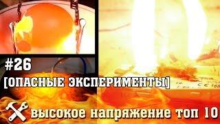 Эксперименты с высоким напряжением ТОП 10