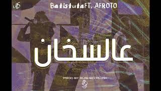 تحميل و مشاهدة Rashed Muzik - BATISTUTA - عالسخان - FT. AFROTO   3AL SA5AN (Official Instrumental) MP3
