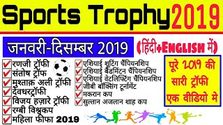 Sports Trophy 2019 | All Sports current affairs 2019 |  Sports Current affairs 2019 |