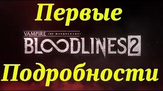 Первые подробности Vampire The masqrade bloodlones 2