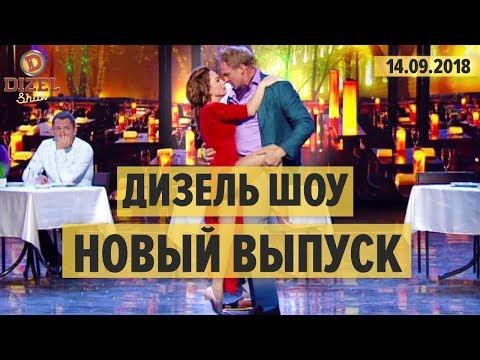 Дизель Шоу - 50 полный выпуск от 19.09.2018 | ЮМОР ICTV