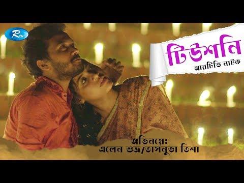 Download Tuitioni | টিউশনি | ft. Allen Shuvro & Tasnuva Tisha | New Bangla Natok 2019 | Rtv Drama Special HD Mp4 3GP Video and MP3