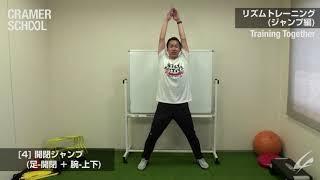 リズムトレーニング-ジャンプ編