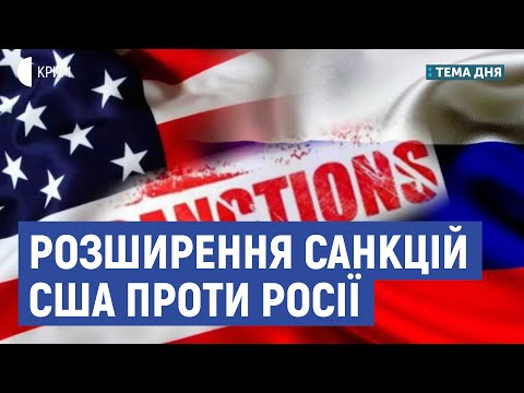 Розширення санкцій США | Михайло Гончар | Тема дня