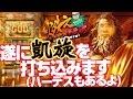 【パチスロ・パチンコ実践動画】ヤルヲの燃えカス #25