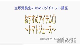宝塚受験生のダイエット講座〜おすすめアイテム①トマトジュース〜のサムネイル画像