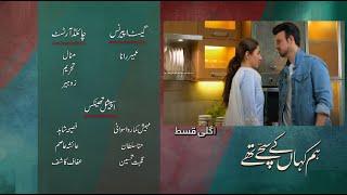 Hum Kahan Ke Sachay Thay Episode 7 Hum Tv