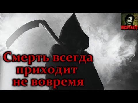 Истории на ночь - Смерть всегда приходит не вовремя