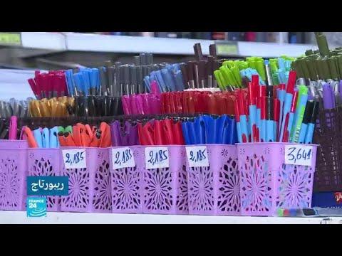 العرب اليوم - شاهد: أحوال التونسيين مع ارتفاع تكلفة العودة المدرسية والتلميذ يستهلك 170 دولار