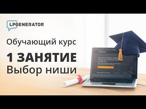 Занятие 1. Выбор ниши. Практический онлайн-курс от LPgenerator по старту и развитию бизнеса