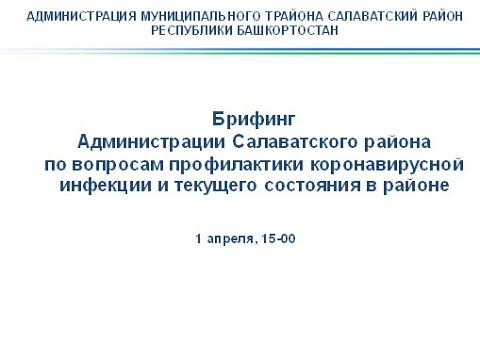 Брифинг  «Обстановка по коронавирусной инфекции на территории Салаватского района» от  01.04.2021