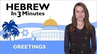 Learn Hebrew - Hebrew in Three Minutes - Greetings