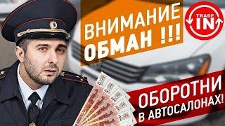 ОСТОРОЖНО - НОВЫЙ ВИД ОБМАНА!!! Trade-in ПО-РУССКИ!