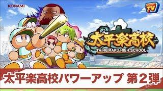 パワプロTV | シナリオ『太平楽高校』パワーアップ 第2弾!