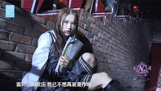 【张雨鑫】20190328《N.E.W》UNIT【少女革命】【SNH48】