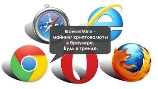 BrowserMine -  майнинг криптовалюты в браузере. Без вложений и затрат времени.
