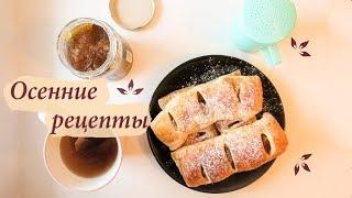 Осенние рецепты // Яблочные слойки🍎🍩
