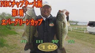 NBCチャプター大阪第1戦エバーグリーンカップ Go!Go!NBC!