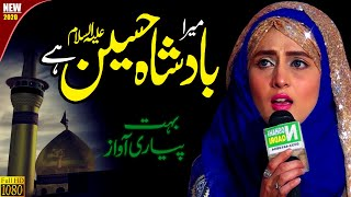 Mera Badsha Hussain hai || Sajida Muneer || Manqabat Ya