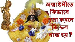 Janmashtami puja vidhi at home #Janmashtami puja bengali #Krishna janmashtami puja vidhi in bengali  GOD LOVES ART PAINTING PHOTO GALLERY   : IMAGES, GIF, ANIMATED GIF, WALLPAPER, STICKER FOR WHATSAPP & FACEBOOK #EDUCRATSWEB
