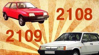 Два уникальных автомобиля ВАЗ 2109 и 2108 | Обзор новой Девятки!!!