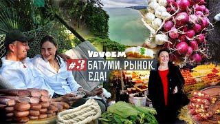 Прогулка по центральному рынку · Батл: грузинское или украинское сало? | Батуми (Грузия) #3