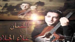 الفنان علاء الجلاد -ليندا ليندا 2011 تحميل MP3