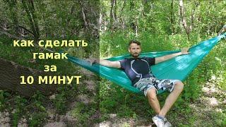 Смотреть онлайн Делаем гамак для отдыха самостоятельно