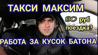 вся правда в Такси Максим за 3 часа работы...город Северодвинск