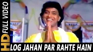 Log Jahan Par Rahte Hain | Mohammed Aziz, Suresh Wadkar