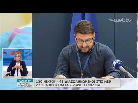 Ενημέρωση από την Πολιτική Προστασία : 24/04/2020 | ΕΡΤ