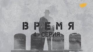 «Время». 4 серия