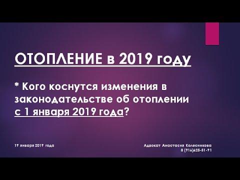 ОТОПЛЕНИЕ В 2019 ГОДУ. КОГО КОСНУТСЯ ИЗМЕНЕНИЯ В ЗАКОНОДАТЕЛЬСТВЕ ОБ ОТОПЛЕНИИ С 1 ЯНВАРЯ 2019 ГОДА?