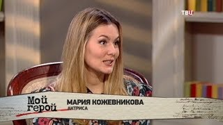 Мария Кожевникова. Мой герой