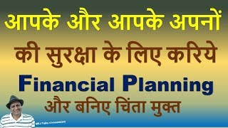 Financial Planning In Few Minutes | Make Your Own Financial Plan|