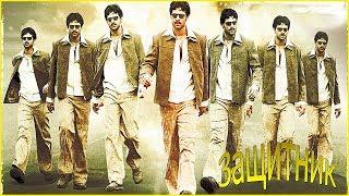 Индийский фильм Защитник (2005)