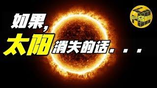 流浪地球如果成为现实 太阳耗尽 人类永夜下的命运 我们还能活多久?8分钟倒计时是否成真? [脑洞乌托邦 | Mystery Stories TV]