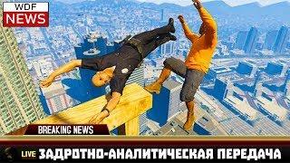 Фейлы в играх   WDF NEWS 3  - СПЕЦКОРРЕСПОНДЕНТ